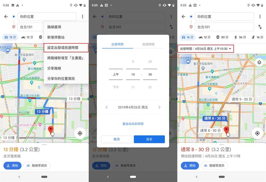 透過Google 地圖開啟「提醒你準時出發」功能,即可在設定的時間收到出發提醒。(圖/Google提供)