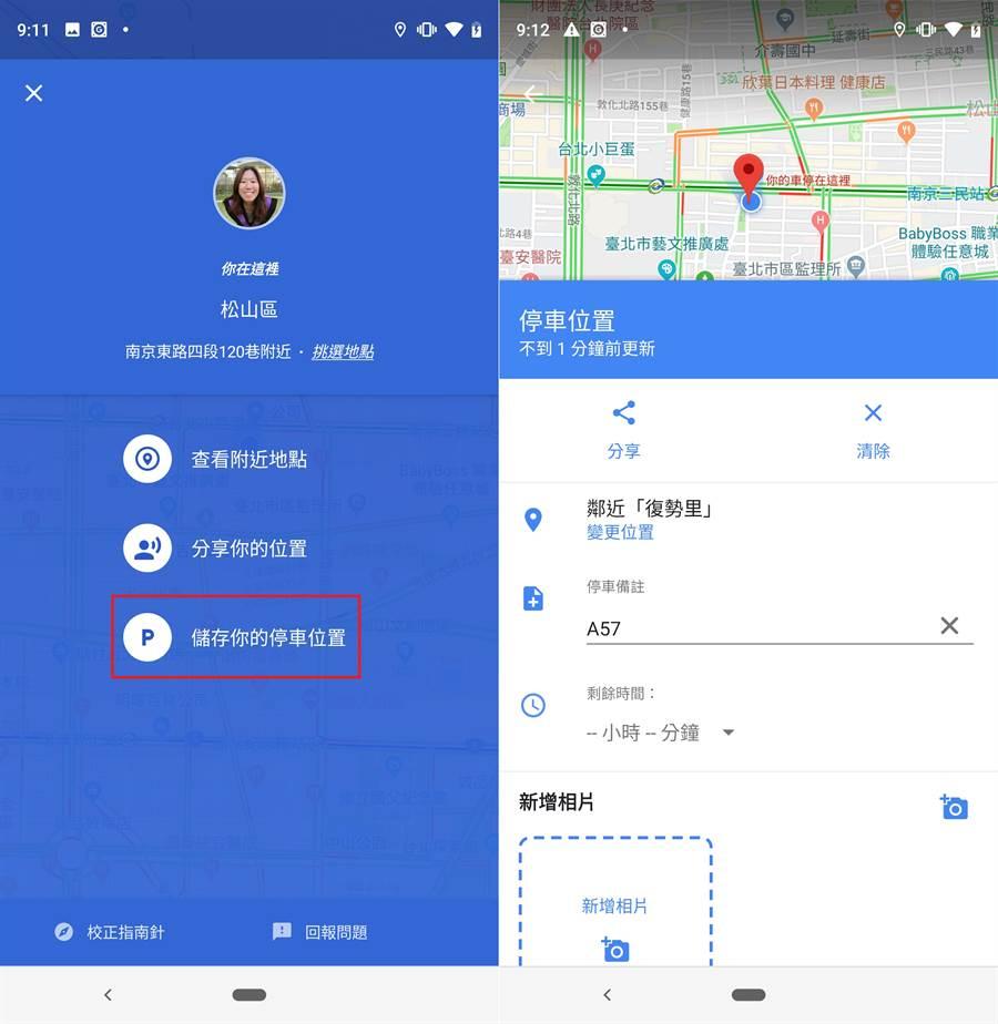 將停妥的車輛地點設為停車位置,並且可在Google 地圖上隨時查看。(圖/Google提供)