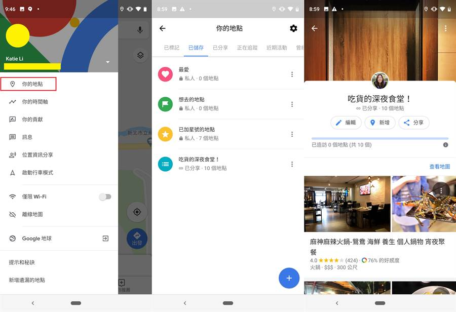 透過Google地圖儲存喜愛的餐廳資訊,客製化專屬清單並分享給親朋好友!(圖/Google提供)