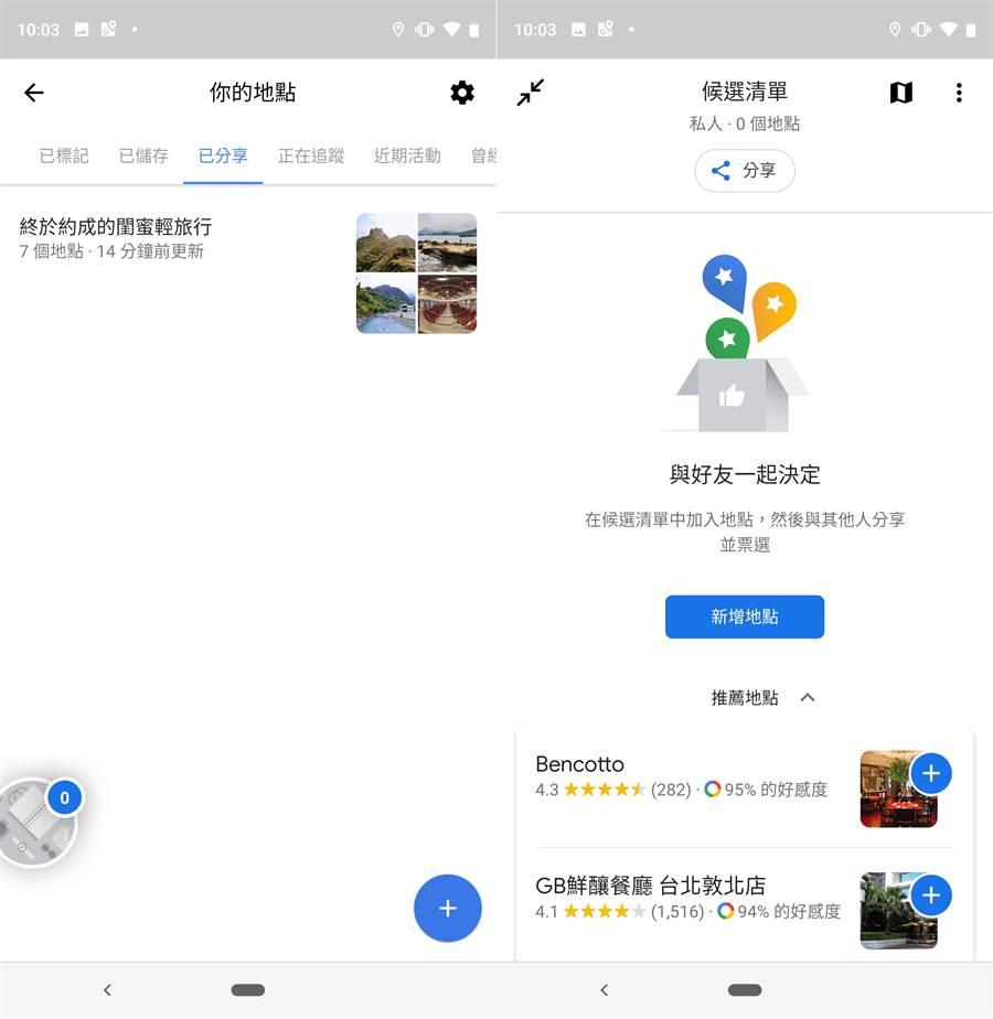 透過Google 地圖中的共用清單,與同事、好友協作規劃下班後的聚會場所,輕鬆和選擇障礙說掰掰。(圖/Google提供)