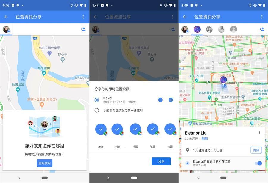 Google 地圖「位置資訊分享」功能讓你隨時即時看到朋友的位置!(圖/Google提供)