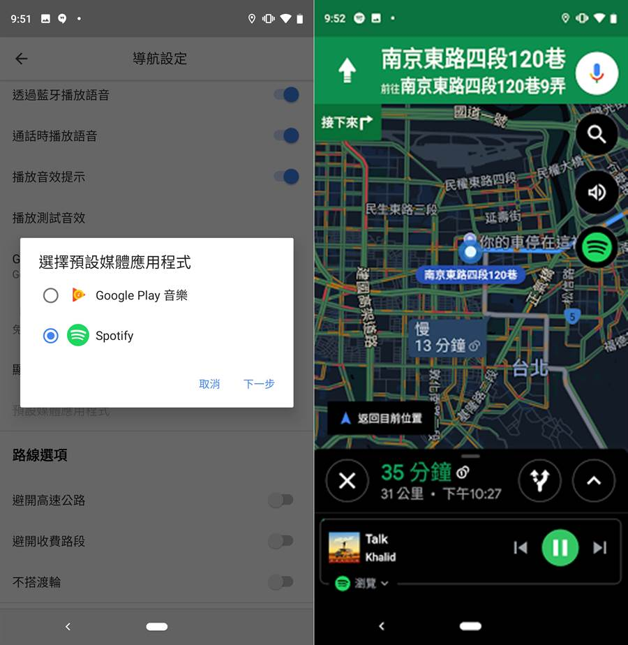 直接在Google 地圖開啟Spotify,下班開車回家的路上也能隨時播放喜愛的音樂。(圖/Google提供)
