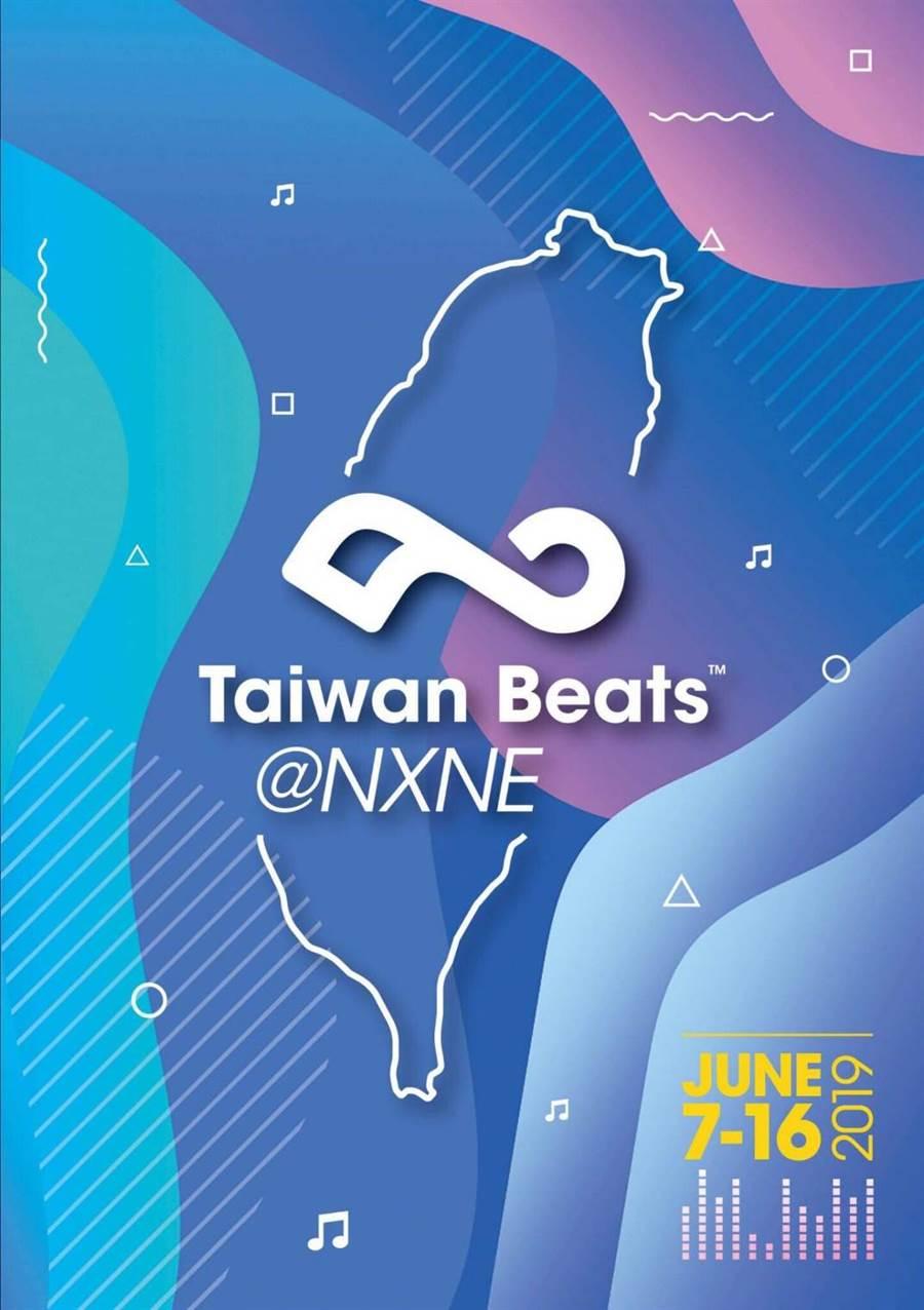 臺灣樂團首度前進加拿大NXNE音樂節(圖/主辦單位提供)