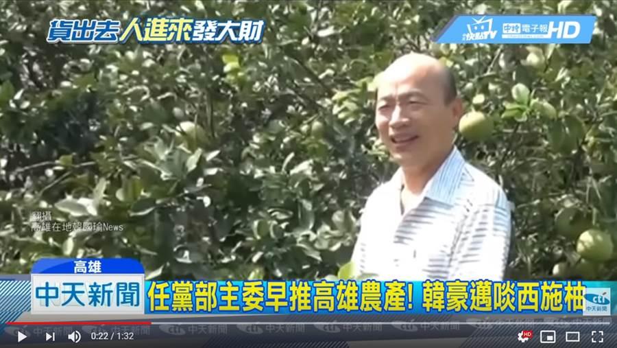 韓國瑜2年前一個move 讓農會總幹事超感動 (圖/影片截圖)