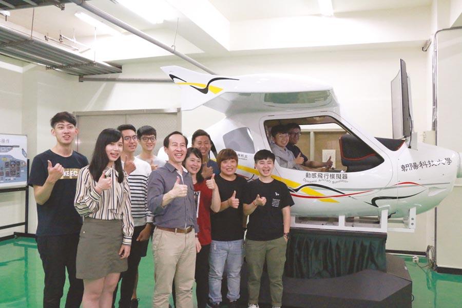朝陽科大新設航空機械系,擁有全台校園唯一的「CTLS六軸全動式飛行模擬機」,可涵蓋全任務航空專業飛行培訓。圖/朝陽科大提供
