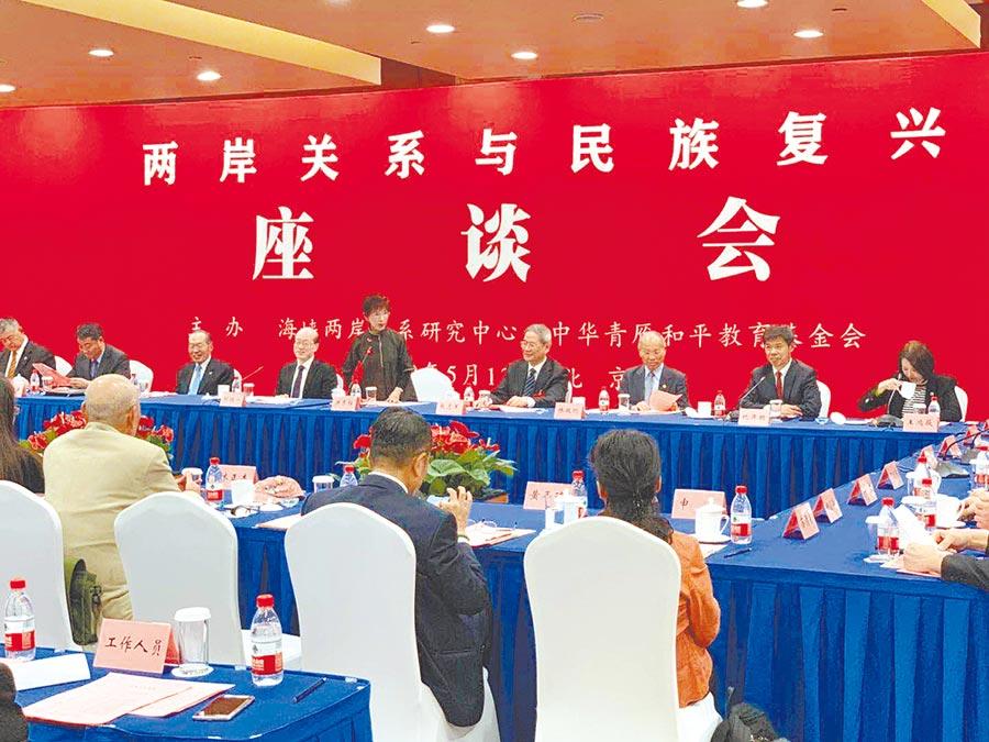 國民黨前主席洪秀柱(站立者)出席兩岸關係與民族復興座談會。左四為國台辦主任劉結一。(洪秀柱辦公室提供)
