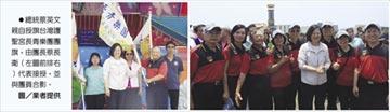 台灣護聖宮長青樂團 蔡總統親自授旗