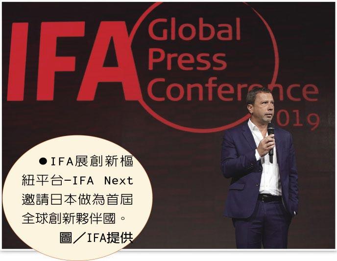 IFA展創新樞紐平台-IFA Next邀請日本做為首屆全球創新夥伴國。圖/IFA提供