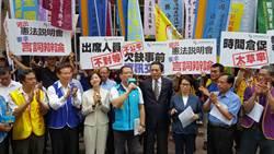 公教年改憲法法庭說明會 立委退席抗議大法官不公