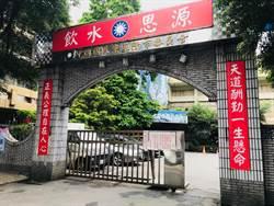 國民黨基隆立委選舉 6月2日辦全民調