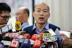 獨家》特別辦法解套 韓國瑜:會參加國政願景發表會