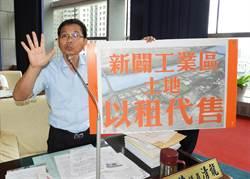 新開闢完成工業區 陳清龍建議採以租代售辦理