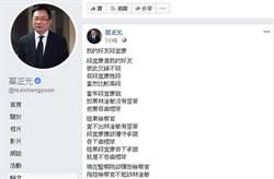 打油詩酸爆段宜康 蔡正元:監院改名「段察院」