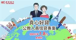 夢想從春天起飛:華南銀行公教專屬信貸「真心好貸」