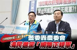 《中時晚間快報》藍委轟農委會 淪民進黨「網路正規軍」