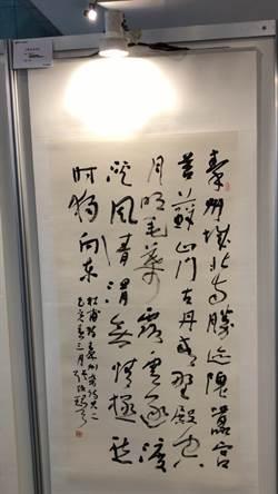 「中華同根.水墨情深」 海峽兩岸書畫名家作品展