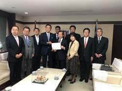 日議員組織遞交支持台灣參與世界衛生大會決議文