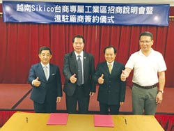 越南Sikico工業區 向台商招手