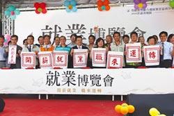 雲嘉南分署台南就博會 90家企業釋出6,500個工作機會