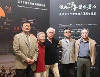 北市交慶50週年!《台北交響曲》從過去探未來