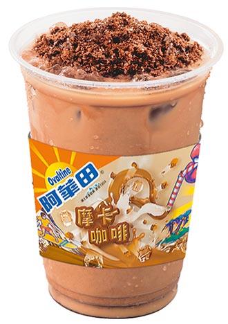阿华田摩卡咖啡 小7限20万杯