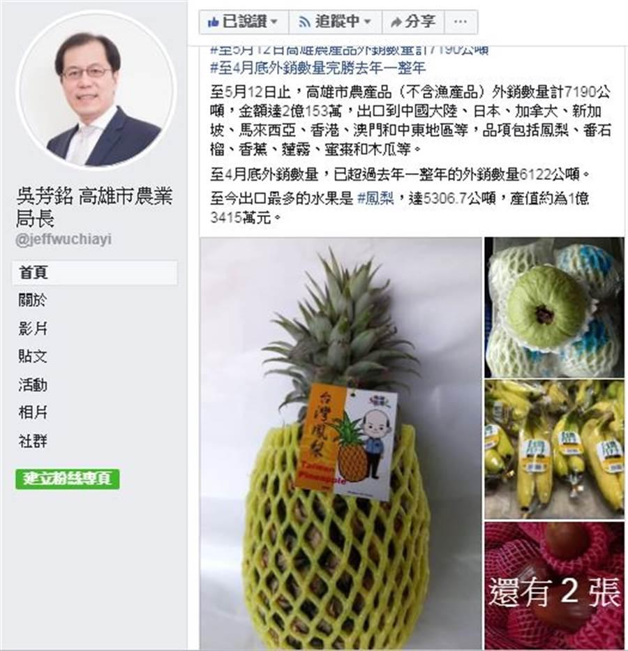 #至4月底外銷數量完勝去年一整年。(圖/取自吳芳銘 高雄市農業局長 FB)