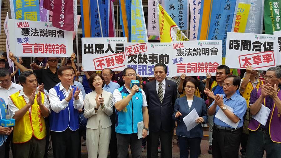 公教年改憲法法庭說明會,立委退席抗議大法官不公。(林偉信攝)
