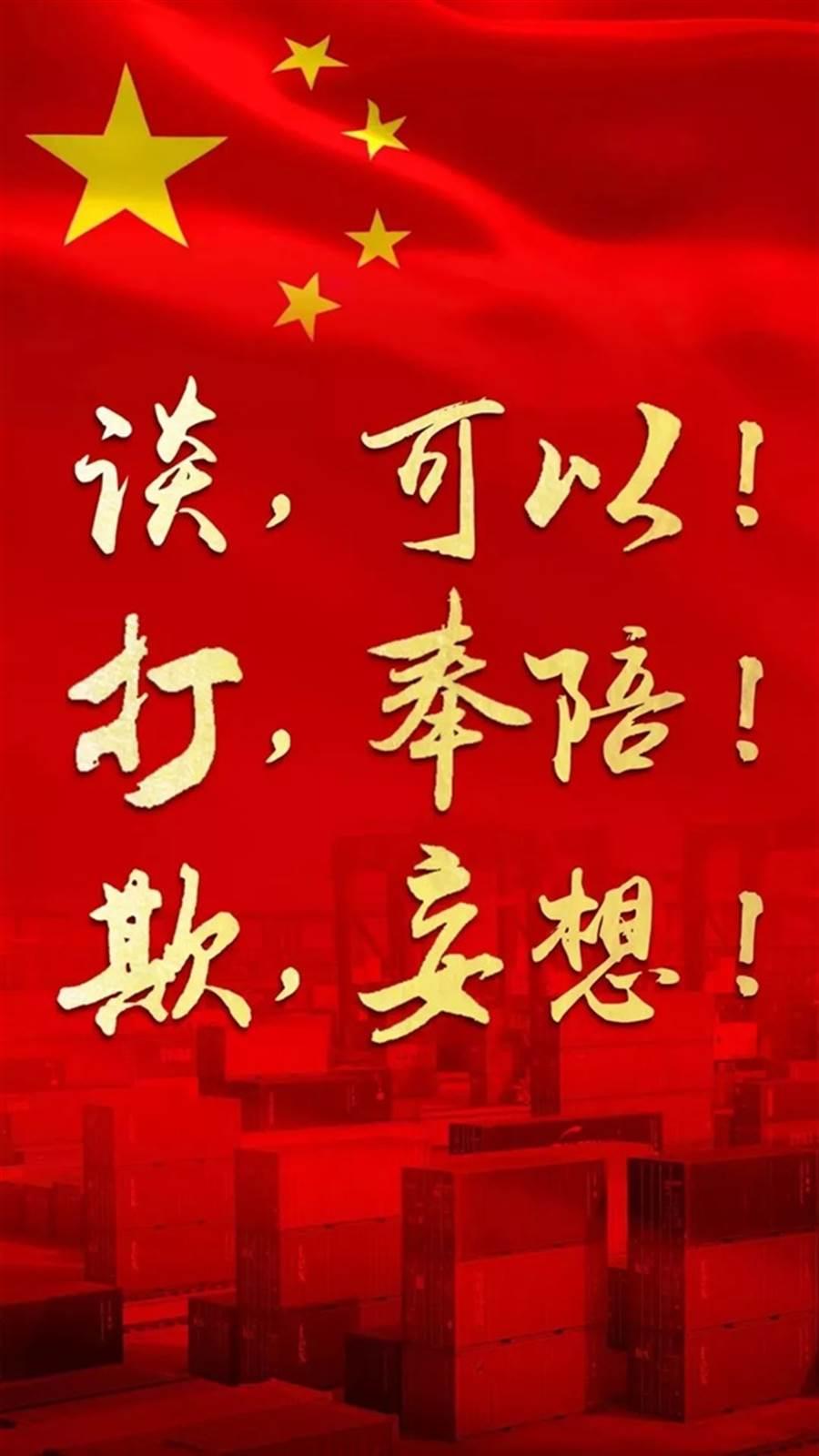 陸官媒以9字披露北京政府不輕易退讓的態度。(翻攝人民日報官網)。