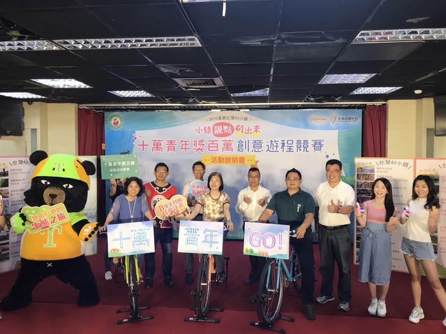 今年是小鎮漫遊年,交通部觀光局推出「十萬青年獎百萬」創意遊程競賽。(觀光局提供)