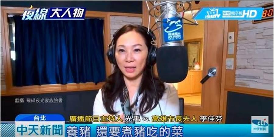 李佳芬接受「飛碟聯播網」光禹專訪,侃侃而談童年經驗。(中天新聞)