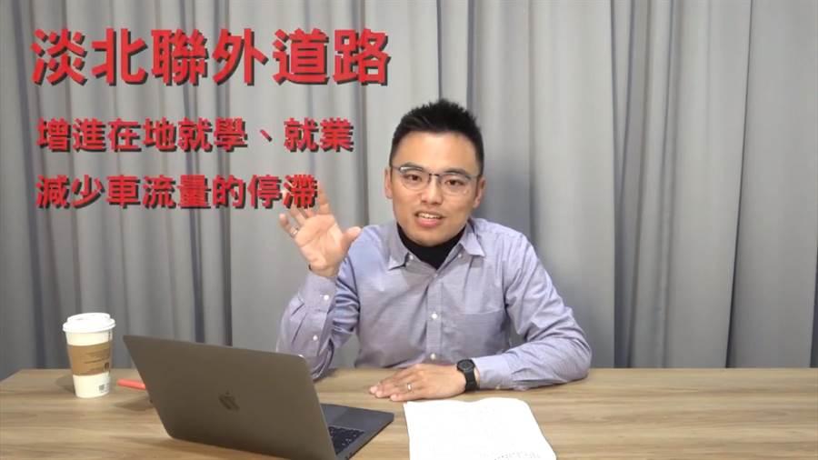 洪孟楷14日上傳「淡北聯外道路四大Q&A」影片,針對許多民眾對於淡北道路的疑點,進行說明與釐清。(吳亮賢翻攝)