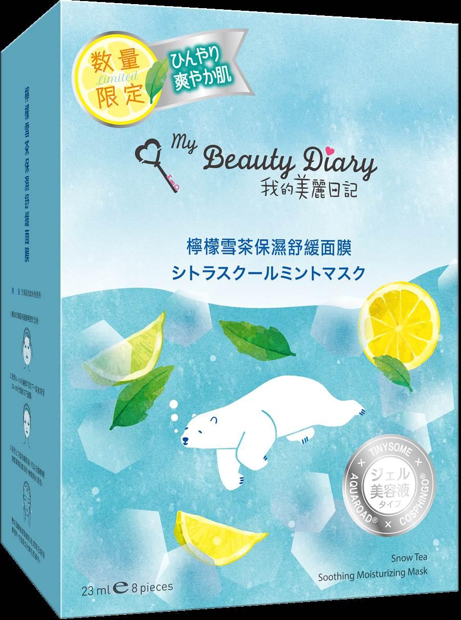 我的美麗日記檸檬雪茶保濕舒緩面膜,台灣日本同步上市。(我的美麗日記提供)