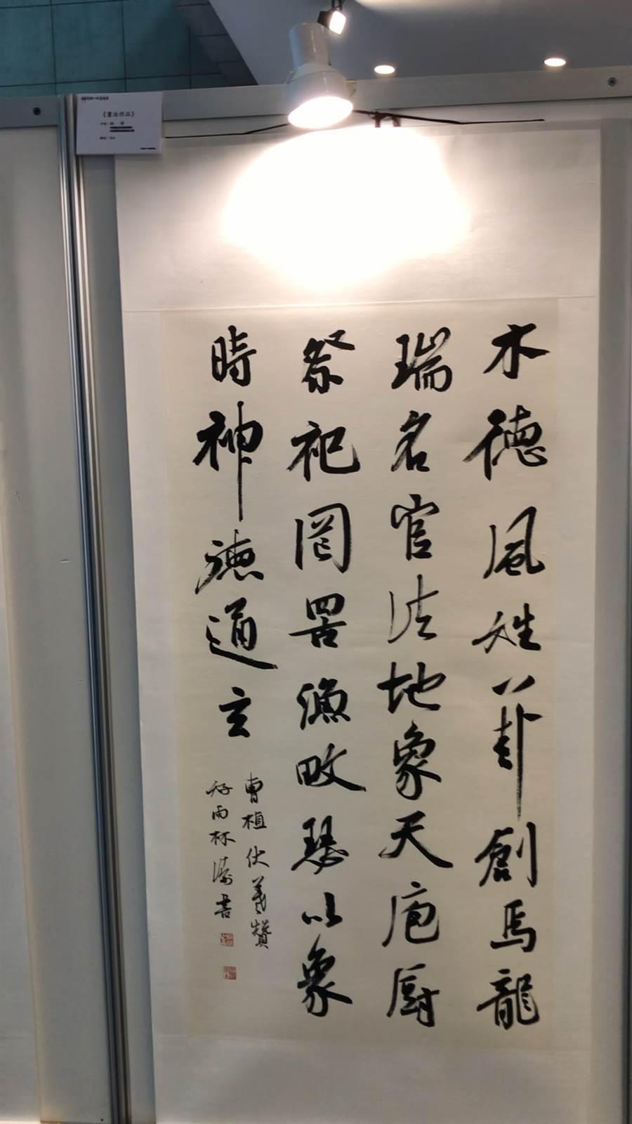 《書法作品》林  濤 / 中國書法家協會理事,甘肅省書法家協會主席