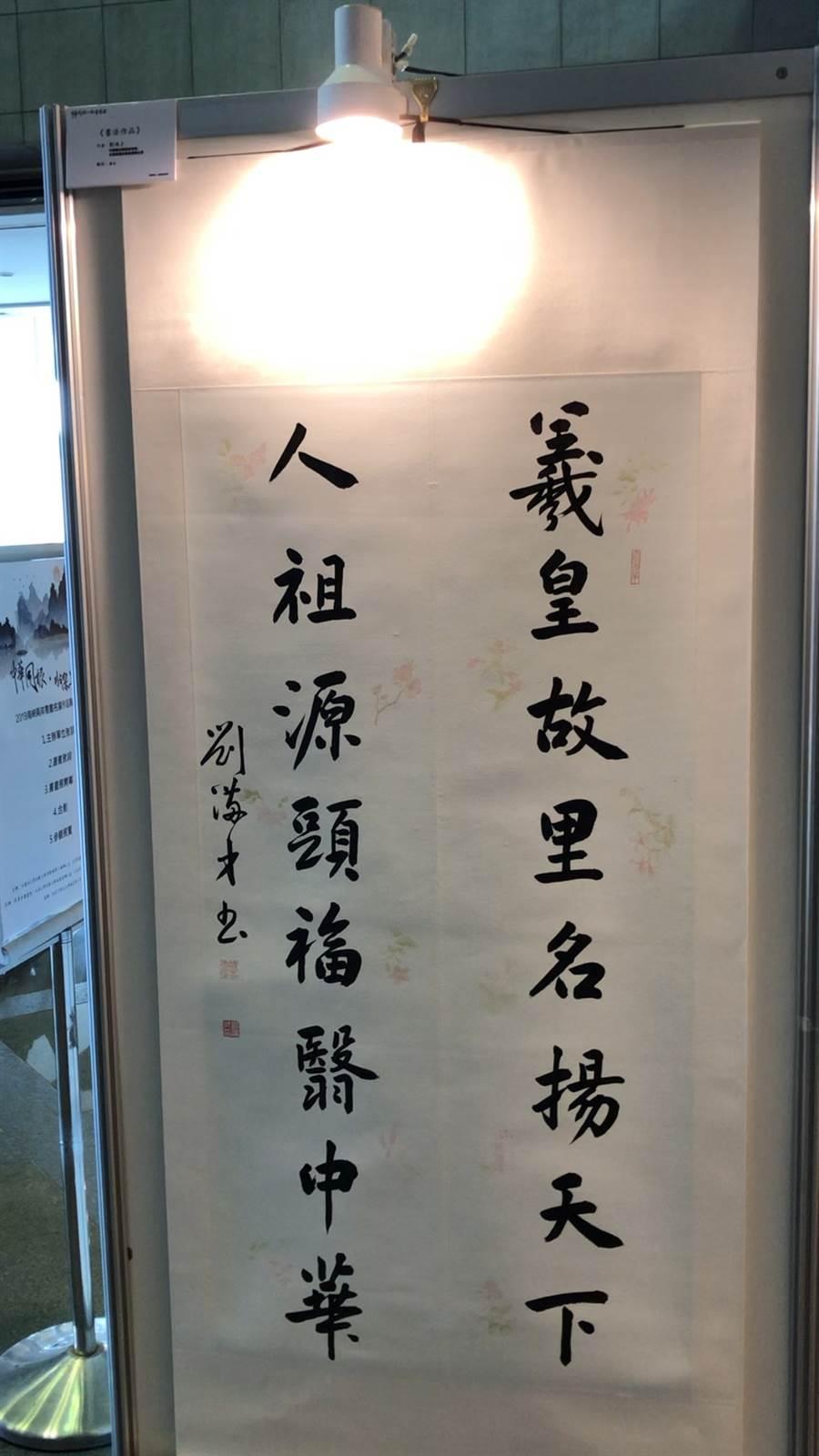 《書法作品》劉滿才 / 中國書法家協會會員,甘肅省書法家協會副主席