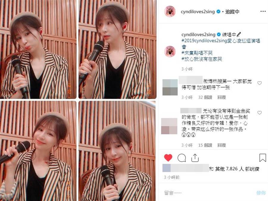 王心凌也表示金曲獎當天她將在大陸開演唱會。(圖/翻攝自王心凌IG)