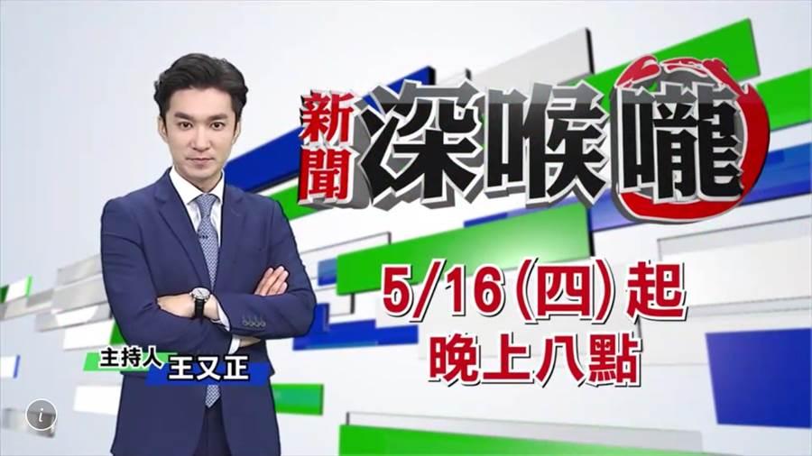 王又正明晚接棒主持《新聞深喉嚨》。