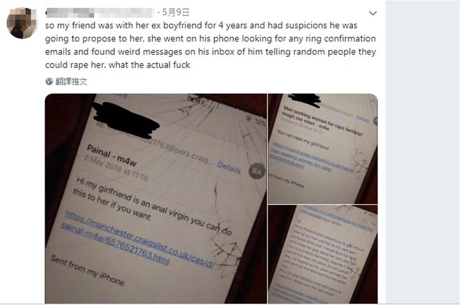 女當事人的友人在自己twitter中公開好友在男友的電郵中,看到令人傻眼的信件,...(翻攝自推特)