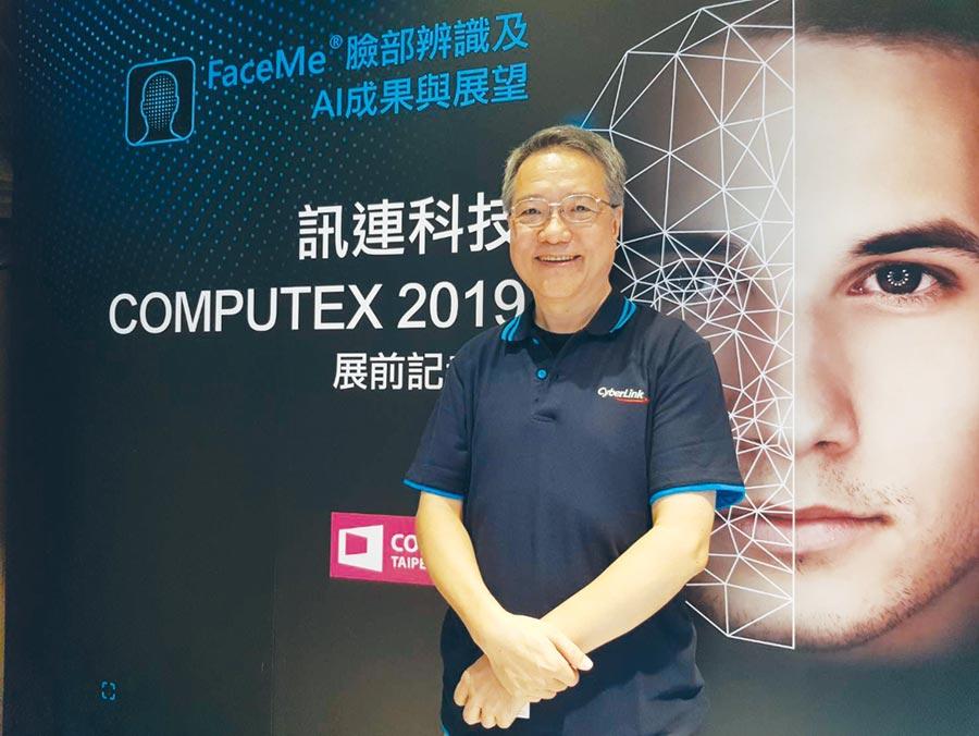 訊連董事長黃肇雄表示,訊連打造本土AI臉部辨識引擎,期望幫助國內廠商打臉部辨識的世界盃。圖/劉季清
