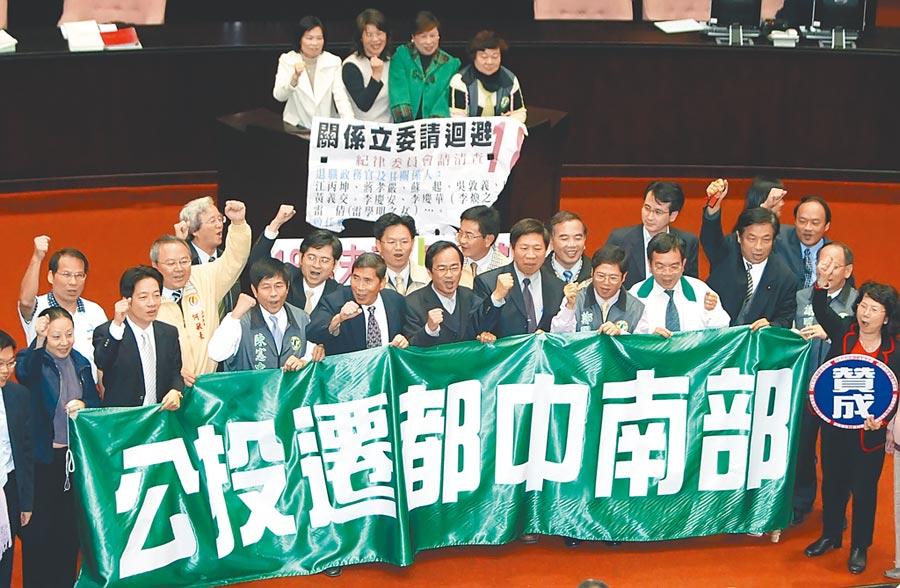 只能民進黨說,韓國瑜說就不行?韓提出總統在高雄辦公,綠營幾乎都反對。但從歷史看,綠提倡遷都卻不在少數,圖為2006年底蔡同榮提公投遷都中南部,獲多數綠委贊同。(本報資料照片)