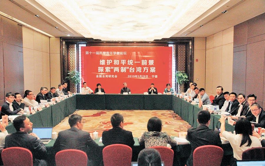 3月28日,全國台灣研究會在福建寧德舉辦第十一屆兩岸青年學者論壇。(中新社)