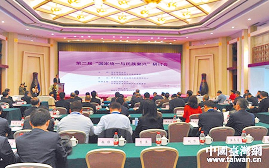 4月20日,第二屆國家統一與民族復興研討會在武漢舉行。(取自中國台灣網)