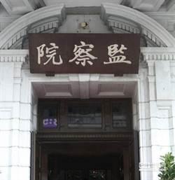 彈核小檢監院大分裂 反對監委:太武斷