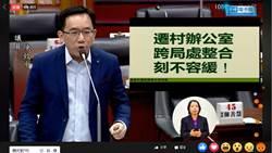 直播》高市議會現場  陳致中今質詢韓國瑜
