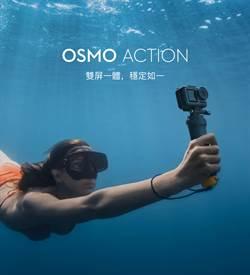 DJI發表Osmo Action運動相機 挑戰GoPro