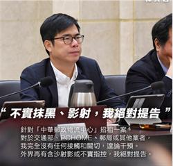 中華郵政物流招租案傳言紛紛  政院全面否認