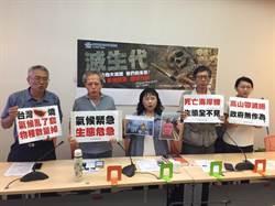 氣候危機 環團:周五為未來 台灣站出來