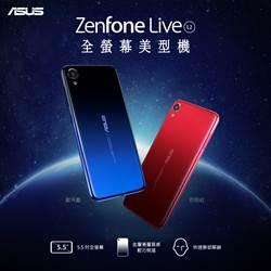 華碩ZenFone Live (L2)機身進化 漸層美型雙色上市