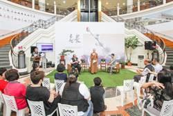 佛光山惠中寺「無畏」的29堂課   未來與希望講座6月啟動