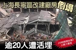 《中時晚間快報》上海長寧區改建廠房倒塌 逾20人遭活埋