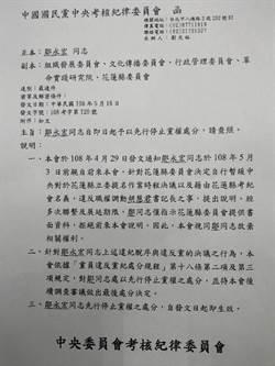 國民黨中央開鍘 鄒永宏與律師研商對策